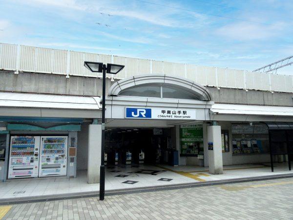 甲南山手駅2