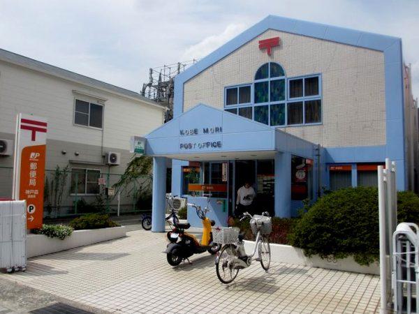 神戸森郵便局